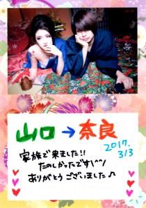 山口→奈良
