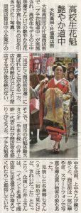 産経新聞に掲載された花魁道中の取材記事