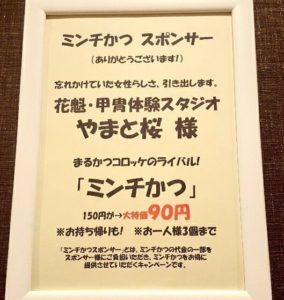 やまと桜のスポンサー実施内容の貼り紙