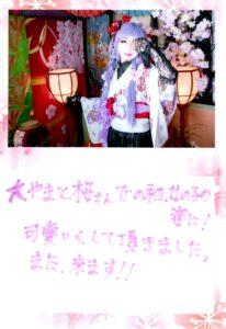 やまと桜さんでの初女の子の姿に!